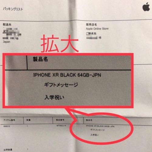 iPhoneパッキングリスト