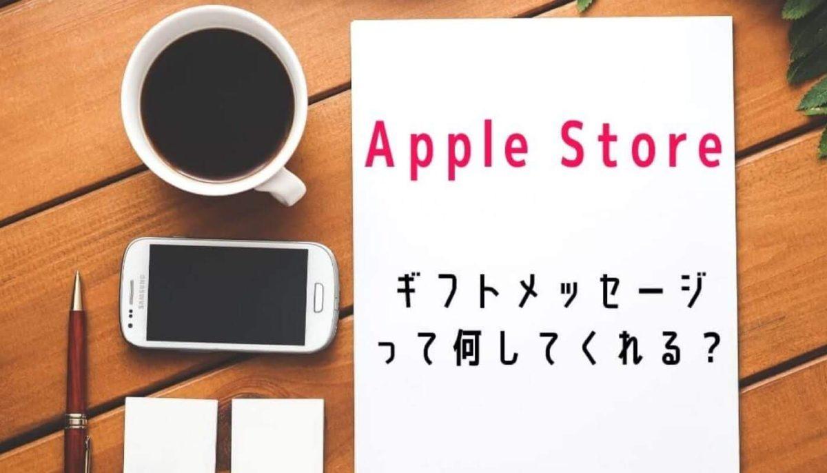 アップルパッキングリスト